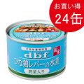 デビフ dbf ひな鶏レバーの水煮 野菜入り 150g×24