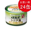 デビフ dbf シニア食 乳酸菌・オリゴ糖配合 150g×24