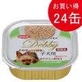 デビフ dbf デビィ 子犬用(ササミ&野菜) 100g×24