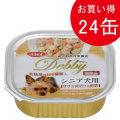 デビフ dbf デビィ シニア犬用(ササミ角切り&野菜) 100g×24