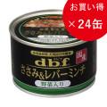 デビフ dbf ささみ&レバーミンチ野菜入り 150g×24缶