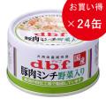 デビフ dbf 豚肉ミンチ野菜入り 65g×24缶