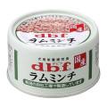 デビフ dbf ラムミンチ 65g