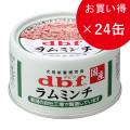 デビフ dbf ラムミンチ 65g×24缶