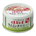 デビフ dbf ラムミンチ野菜入り 65g