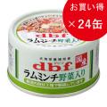 デビフ dbf ラムミンチ野菜入り 65g×24缶