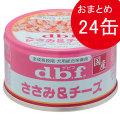 デビフ dbf ささみ&チーズ 85g×24缶