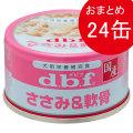 デビフ dbf ささみ&軟骨 85g×24缶