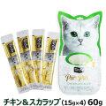 キットキャット(KitCat)パーピューレ  チキン&スカラップ(ホタテ)60g(15gX4)