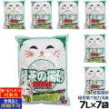 猫砂 紙 AKANE 緑茶の紙製猫砂 7L×7袋/箱(送料無料/沖縄を除く)(同梱不可)