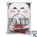 猫砂 紙 AKANE 活性炭紙製猫砂 7L