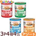 ミャウミャウミニ3P4種4缶アソート