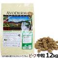 (期間限定特価)アボダーム オリジナルビーフ 中粒 12.0kg