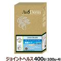 アボダーム ジョイントヘルス 400g 100g×4袋(お取り寄せ)