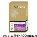 アボダーム ライト 400g 100g×4袋(お取り寄せ)