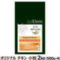 アボダーム オリジナル チキン 2kg 500g×4袋(お取り寄せ)