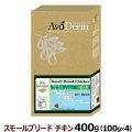 アボダームスモールブリードチキン(スモールブリードアダルトより商品名変更)400g 100g×4袋(お取り寄せ)