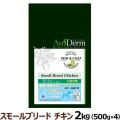 アボダームスモールブリードチキン(スモールブリードアダルトより商品名変更)2kg 500g×4袋(お取り寄せ)