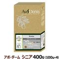 アボダーム シニア 400g 100g×4袋(お取り寄せ)