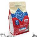 ブルーバッファロー ライフプロテクションフォーミュラ 成猫用(室内飼い)サーモン&玄米レシピ 2kg