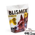ブリスミックス ラム 中粒1kg