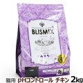 ブリスミックス キャットフード pHコントロール チキンレシピ 2kg
