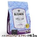 ブリスミックス ドッグフード pHコントロール チキンレシピ 小粒 1kg