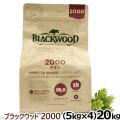 ブラックウッド2000 20kg(5kg×4)