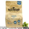 ブラックウッド5000 980g