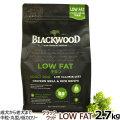 ブラックウッド LOW FAT(旧4000) 2.7kg