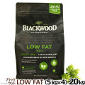 ブラックウッド LOW FAT(旧4000) 20kg(5kg×4)