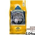 【在庫限りで輸入元販売終了】ブルー(BLUE) ウィルダネス 成犬用・体重管理用チキン 4.5lbs/2.04kg