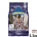 ブルー(BLUE) ウィルダネス 成猫用チキン1.1kg