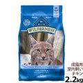【在庫限りで輸入元販売終了】ブルー(BLUE) ウィルダネス 成猫用室内飼い・チキン2.2kg