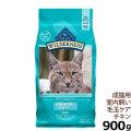 ブルー(BLUE) ウィルダネス 成猫用室内飼い・毛玉ケアチキン900g