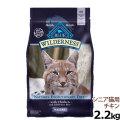 ブルー(BLUE) ウィルダネス シニア猫用チキン2.2kg