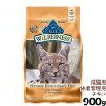 ブルー(BLUE) ウィルダネス 成猫用・体重管理用チキン900g