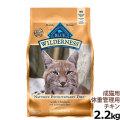 ブルー(BLUE) ウィルダネス 成猫用・体重管理用チキン2.2kg