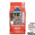 ブルー(BLUE) ウィルダネス 成猫用室内飼い・体重管理用&毛玉ケアチキン900g