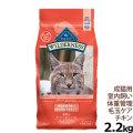 ブルー(BLUE) ウィルダネス 成猫用室内飼い・体重管理用&毛玉ケアチキン2.2kg