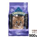 ブルー(BLUE) ウィルダネス 子猫用チキン900g