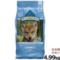 【在庫限りで輸入元販売終了】ブルー(BLUE) ウィルダネス子犬用チキン 11lbs/4.99kg