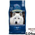 【在庫限りで輸入元販売終了】ブルー(BLUE) ウィルダネス 高齢犬用チキン 4.5lbs/2.04kg
