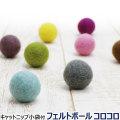 necono 猫用のおもちゃ コロコロボール  『フェルトボール コロコロ』キャットニップ小袋付 8カラー