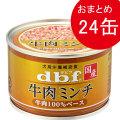 デビフ dbf  牛肉ミンチ 150g×24缶