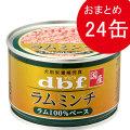 デビフ dbf  ラムミンチ 150g×24缶