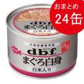 デビフ dbf  まぐろ白身 150g×24缶