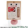 ドットわんの逸品 信州完熟イチゴせんべい 8g