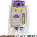 ドットわんの逸品 フリーズドライ薩摩紫イモ 8g
