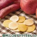 ドットわんの逸品 信州リンゴ&サツマイモせんべい8g